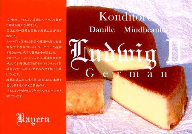究極のバターケーキ ルートヴィヒII世
